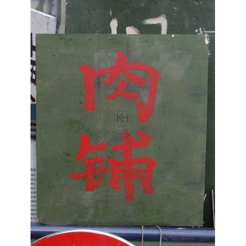 Chinese Butchers sign