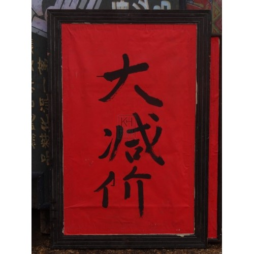 Red Chinese sign