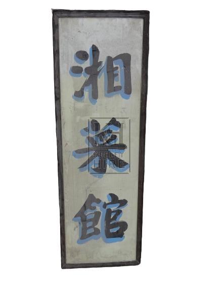 Oriental sign # 3