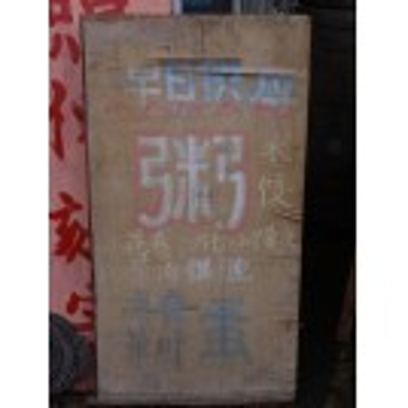 Oriental sign # 4