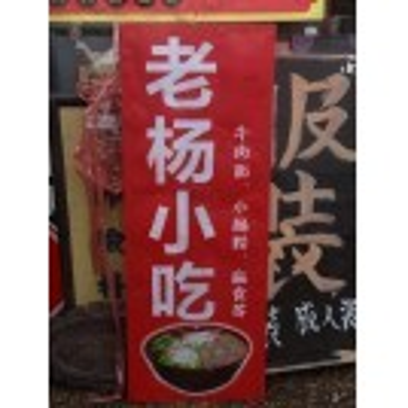Oriental cafe sign