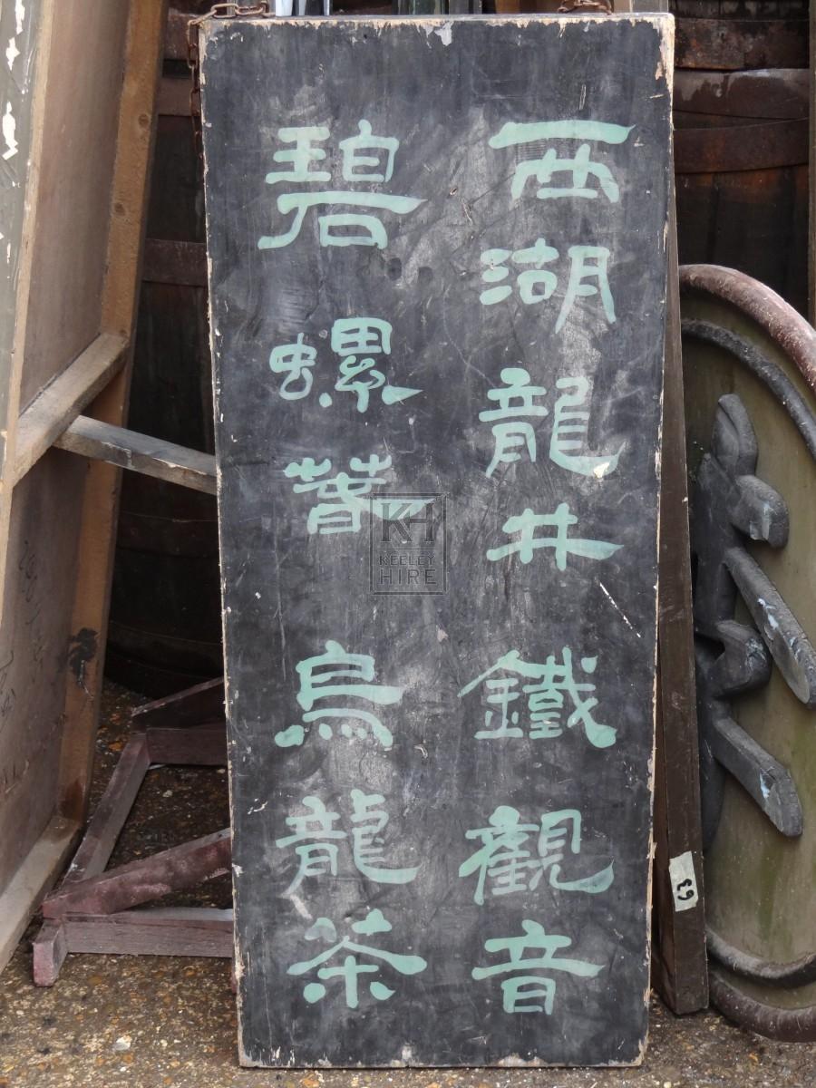 Oriental sign # 2