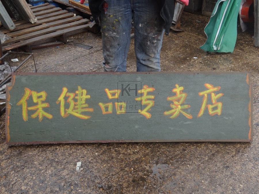 Oriental sign # 7